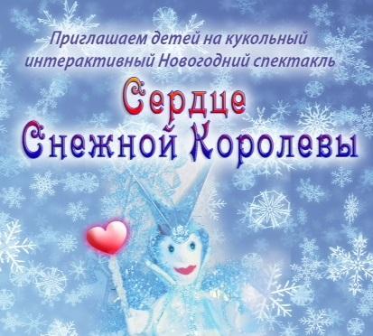"""27 декабря кукольный Новогодний спектакль """"Сердце Снежной Королевы"""""""